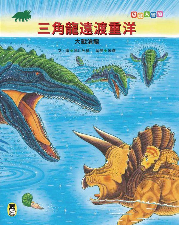 恐龍大冒險:三角龍遠渡重洋大戰滄龍