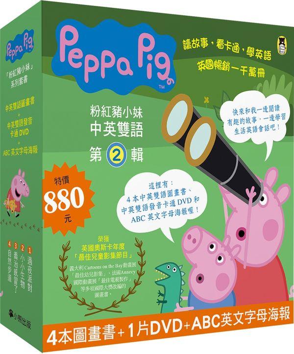 Peppa Pig粉紅豬小妹.第2輯(四冊中英雙語套書+中英雙語DVD)