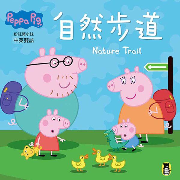 Peppa Pig粉紅豬小妹:自然步道
