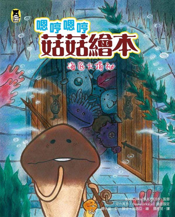 嗯哼嗯哼菇菇繪本:海底大揭祕