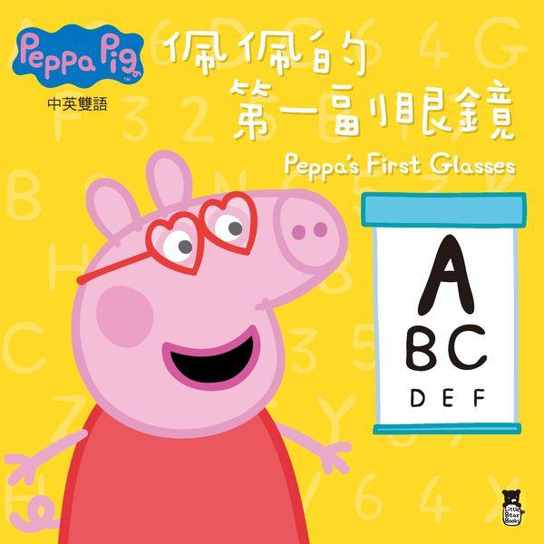 Peppa Pig粉紅豬小妹:佩佩的第一副眼鏡
