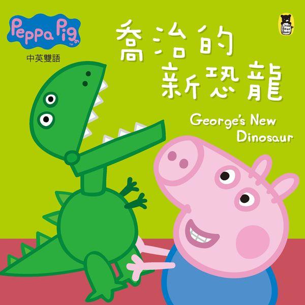 Peppa Pig粉紅豬小妹:喬治的新恐龍