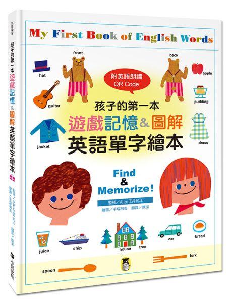 孩子的第一本遊戲記憶&圖解英語單字繪本(附英語朗讀 QR Code)My First Book of English Words: Find & Memorize!