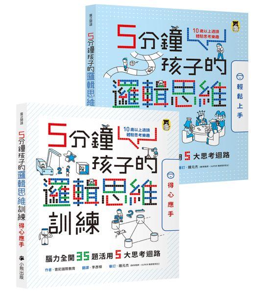 5分鐘孩子的邏輯思維訓練〔輕鬆上手+得心應手〕:腦力全開35+35題活用5大思考迴路(全套2冊)