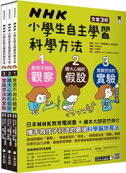 NHK小學生自主學習科學方法(全套3冊):1.意想不到的觀察、2.膽大心細的假設、3.實踐想法的實驗