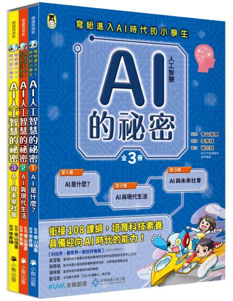 AI人工智慧的祕密(全套3冊.不分售)