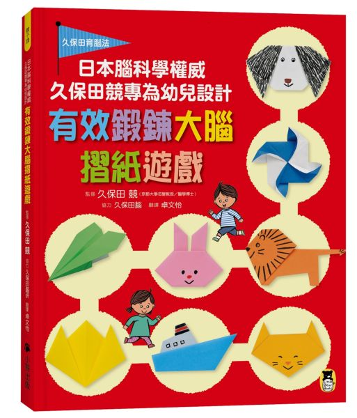 日本腦科學權威久保田競專為幼兒設計有效鍛鍊大腦摺紙遊戲