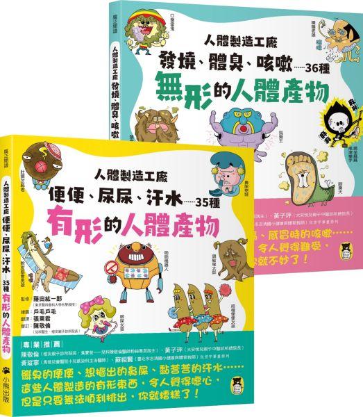 人體製造工廠(全套2冊):1.便便、尿尿、汗水……35種有形的人體產物+2.發燒、體臭、咳嗽……36種無形的人體產物