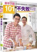 新手下廚101道不失敗料理:30年廚藝大廚親授美味料理+312個好吃烹調秘訣
