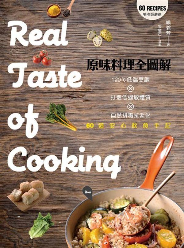 原味料理全圖解:120℃低溫烹調×打造低過敏體質×自然排毒抗老×60道安心飲食手記