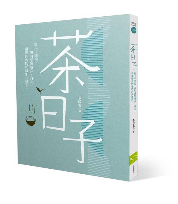 茶日子:從入口開始,韻的感知層次、身心,到禪修內觀呼吸的全練習