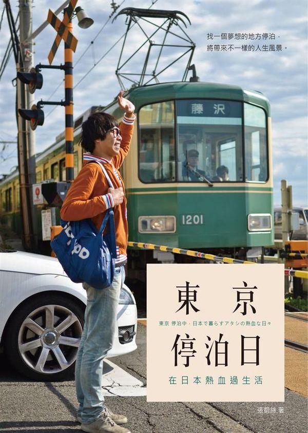 東京.停泊日:在日本熱血過生活
