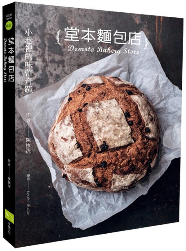 堂本麵包店