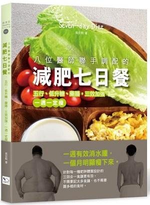 八位醫師聯手調配的減肥七日餐:五行、低升糖、藥膳,三效加強,一週一定瘦