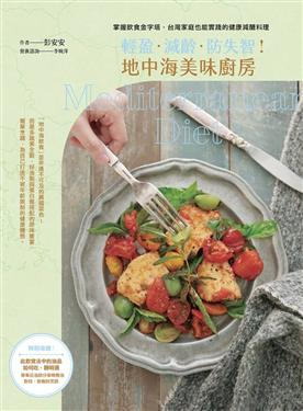 輕盈.減齡.防失智!地中海美味廚房:掌握飲食金字塔,台灣家庭也能實踐的健康低醣料理