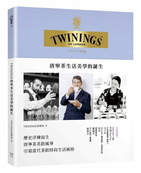 TWININGS唐寧茶生活美學的誕生