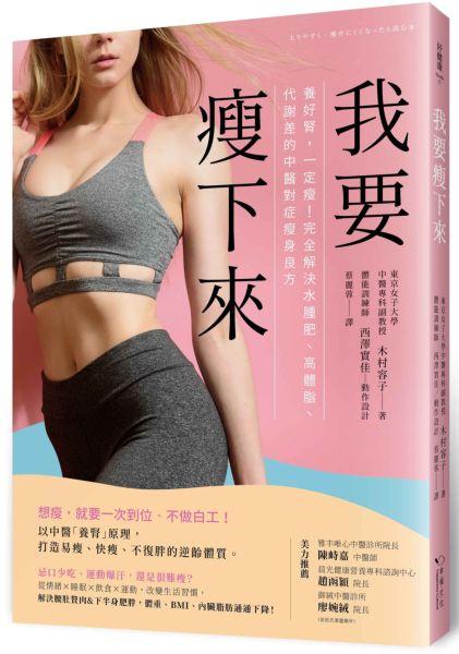 我要瘦下來:養好腎,一定瘦!完全解決水腫肥、高體脂、代謝差的中醫對症瘦身良方