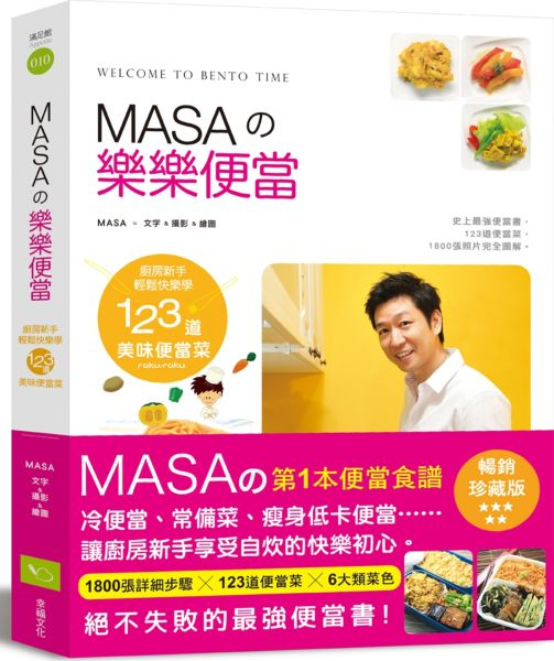 MASAの樂樂便當:廚房新手快樂輕鬆學123道美味便當菜【暢銷紀念版】