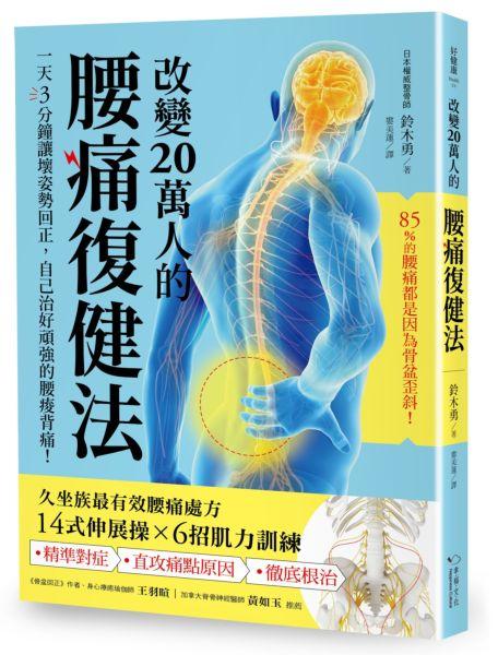改變20萬人的腰痛復健法:一天3分鐘讓壞姿勢回正,自己治好頑強的腰痛