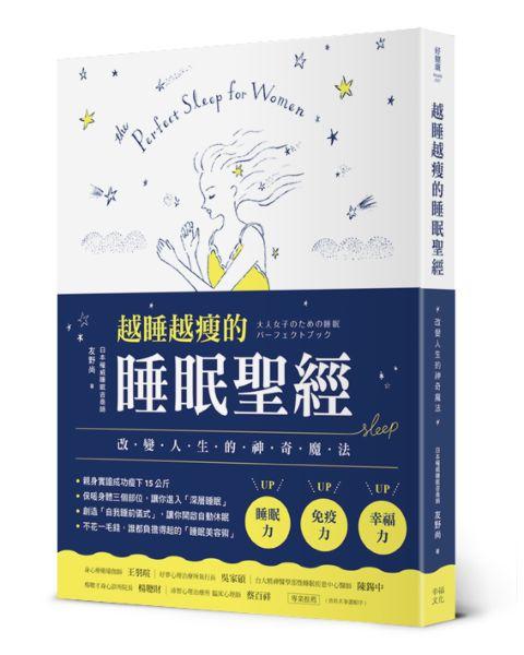 越睡越瘦的睡眠聖經:改變人生的神奇魔法