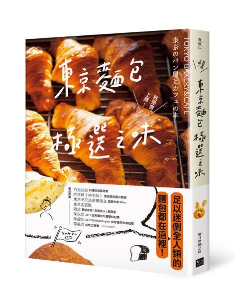 東京麵包極選之味:超過1000款麵包超完整介紹+161家職人烘焙坊第一手品嘗筆記,行家精神一吃入魂!