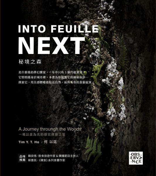 INTO FEUILLE NEXT.秘境之森:一場以食為名的感官探險之旅