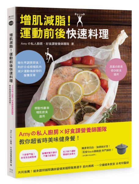 增肌減脂!運動前後快速料理:Amyの私人廚房X好食課營養師團隊教你超省時美味健身餐!