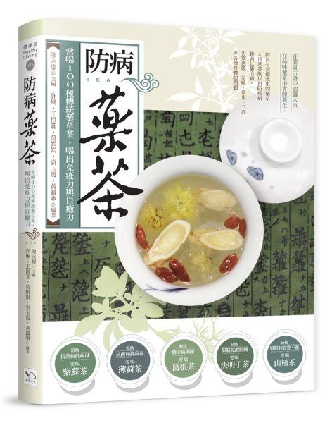 防病藥茶:常喝100種傳統藥草茶,喝出免疫力與自癒力