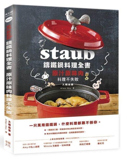 Staub鑄鐵鍋料理全書:原汁原味肉料理不失敗