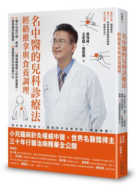 名中醫的兒科診療法:經絡推拿與食養調理