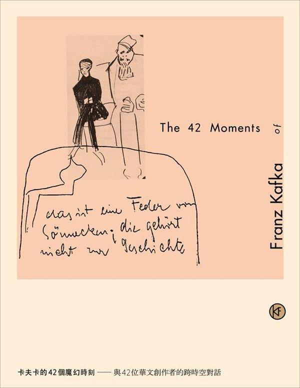 卡夫卡的42個魔幻時刻:與42位華文創作者的跨時空對話