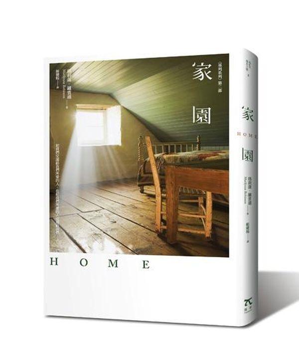 基列系列 II:家園