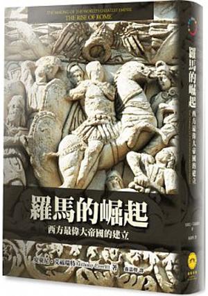 羅馬的崛起:西方史上最偉大帝國的建立