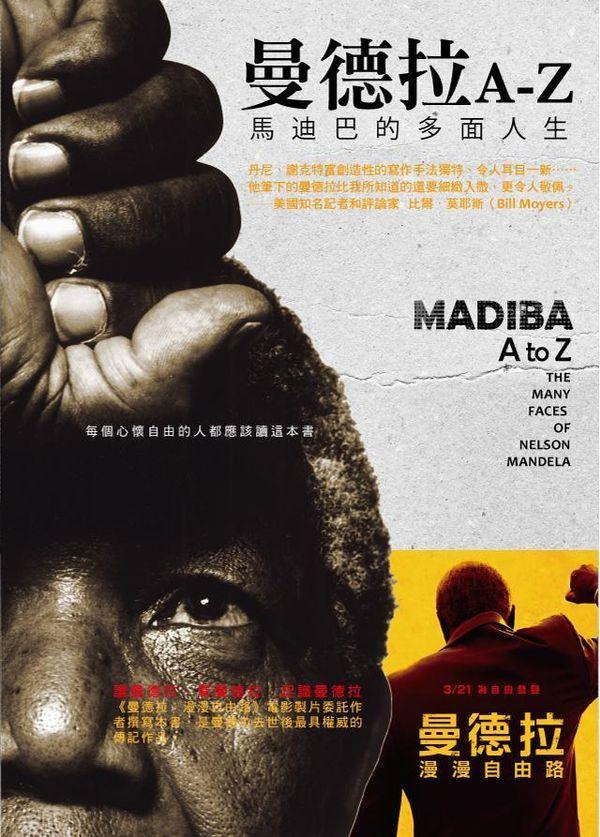 曼德拉A到Z:馬迪巴的多面人生