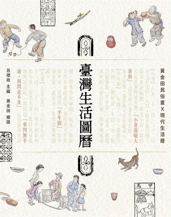 臺灣生活圖曆:黃金田民俗畫X現代生活曆