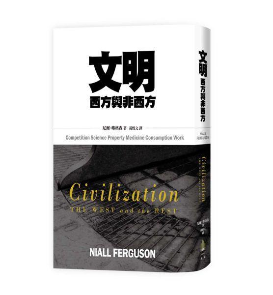 文明:西方與非西方