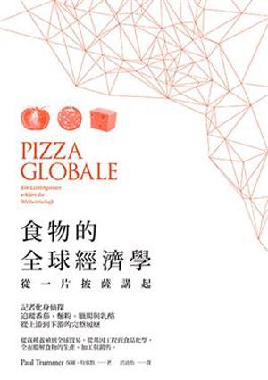 食物的全球經濟學:從一片披薩講起