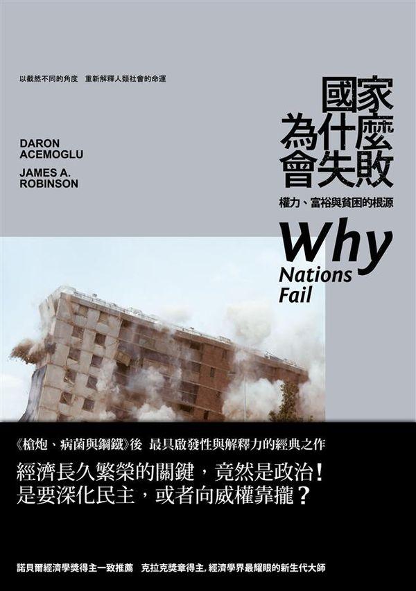 國家為什麼會失敗:權力、富裕與貧困的根源