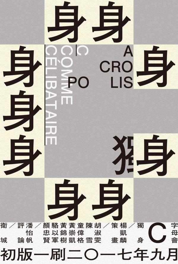 字母會C獨身