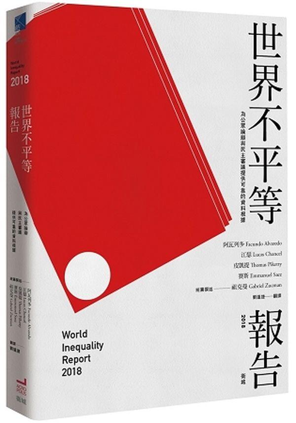 世界不平等報告2018