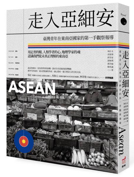 走入亞細安:臺灣青年在東南亞國家的第一手觀察報導