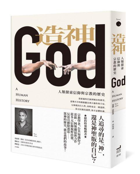 造神:人類探索信仰與宗教的歷史