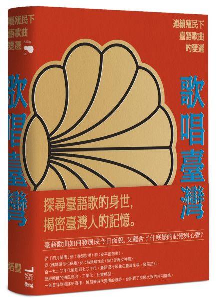 歌唱臺灣:連續殖民下臺語歌曲的變遷