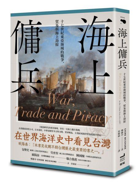 海上傭兵:十七世紀東亞海域的戰爭、貿易與海上劫掠