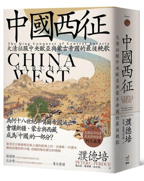 中國西征:大清征服中央歐亞與蒙古帝國的最後輓歌