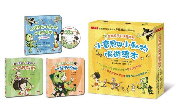 小寶貝與小動物唱遊繪本:小皮球、小皮猴一起去郊遊/小恐龍、小黑熊一起去吹風(2冊+1片有聲書CD)
