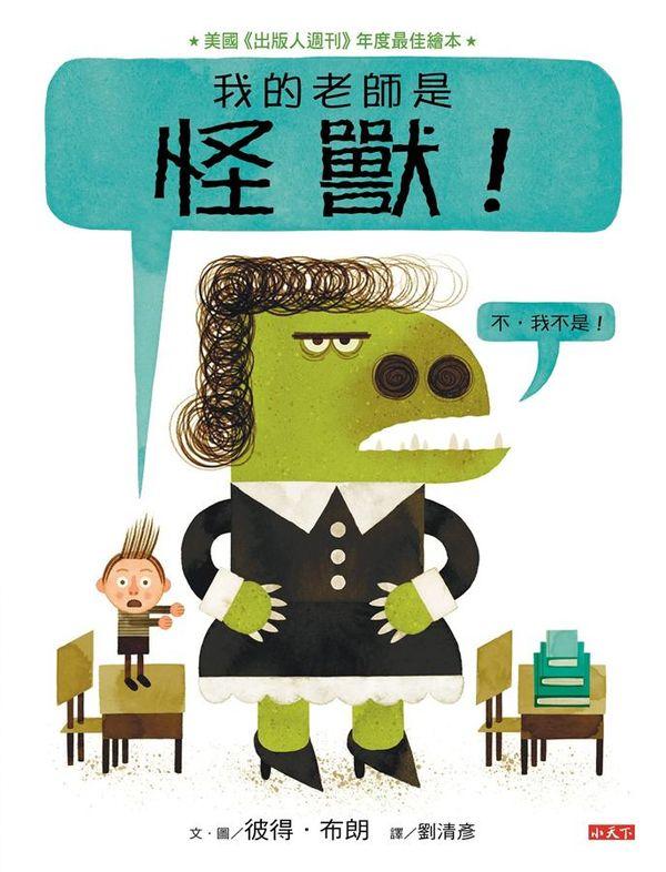 我的老師是怪獸!(不,我不是!)