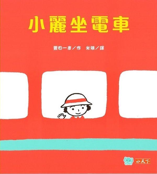 小麗坐電車
