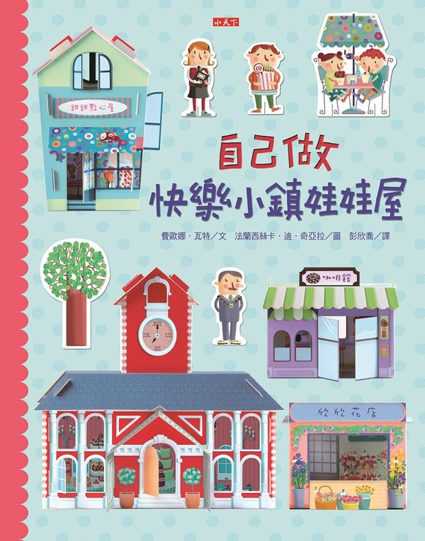 自己做快樂小鎮娃娃屋