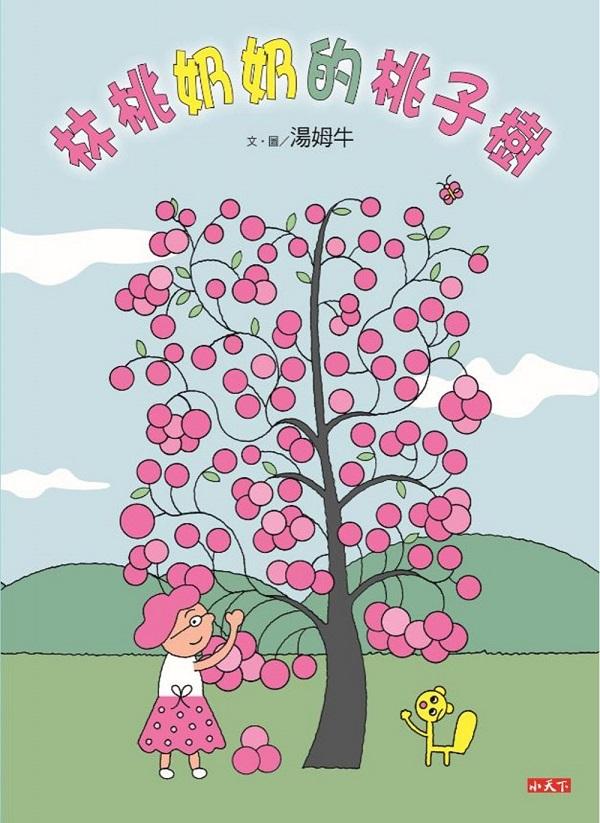 林桃奶奶的桃子樹